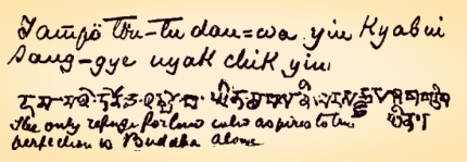 """""""The only refuge for him who aspires to true perfection is Buddha alone."""" A handwritten note that accompanied one of the """"Mahatma Letters"""" to A.P. Sinnett from the Master Koot Hoomi and Master Morya. It was found to be a quote from the Ratnagotravibhaga, also known as the Uttara Tantra, a Yogacharya scripture attributed to Aryasangha, and which has recently been translated and published in English. It is one of the central Tathagatagarbha or Buddha Nature scriptures."""